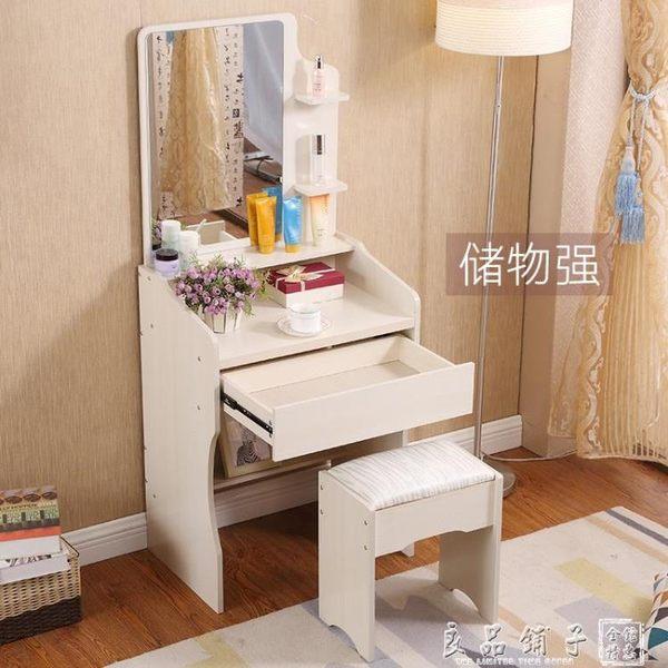 小戶型板式梳妝台臥室收納迷你50簡約現代化妝桌60厘米簡易經濟型wy