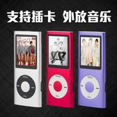 MP3/隨身聽 mp3 mp4播放器插卡有屏迷你學生MP3運動隨身聽mp4錄音筆音樂外放 免運直出