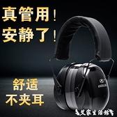 隔音耳罩隔音耳罩工作專業靜音睡眠用側睡學生防噪音工業機械隔音耳機舒適 艾家