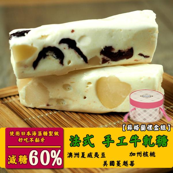 法式 手工牛軋糖-夏威夷豆 蘇格蘭禮盒 年節禮盒最適合 好吃不黏牙 甜園