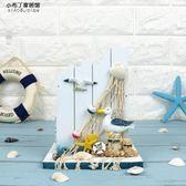 地中海風格創意筆筒收納盒海洋風家居木質辦公桌面裝飾品擺件禮物
