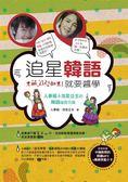 (二手書)追星韓語就要醬學:人蔘姬&泡菜公主的韓語祕密花園