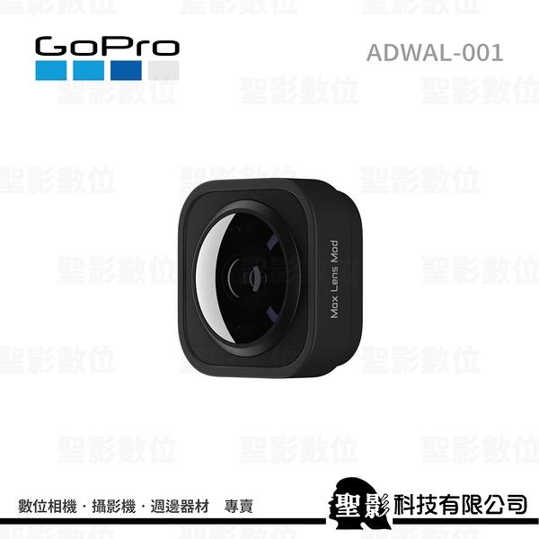 GoPro ADWAL-001 HERO9 Black專用 廣角鏡頭模組 Max Lens Mod【公司貨】