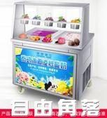 英聯瑞仕炒酸奶機炒冰機商用炒冰淇淋冰激凌卷機雙鍋炒冰粥機CY  自由角落
