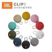 JBL CLIP 3 掛勾設計 防水 攜帶式喇叭 重低音強化 新品上架