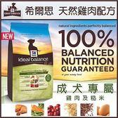 【行銷活動75折】*KING WANG*【2275】希爾思- Ideal Balance-成犬-4磅 天然雞肉+糙米