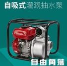 抽水機 高壓高揚程消防污水抽水泵自吸水泵小型柴油汽油農用灌溉抽水機CY 自由角落