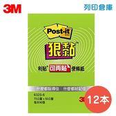 3M 狠粘利貼便條紙 632S-6 綠色 (12本/組)