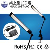 LED 均光型 NLUD10BT-AC 14W工作燈 桌上燈 檢測燈 調光型 自然光 光通量770lm 照度360lx