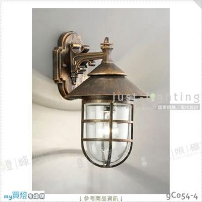 【戶外壁燈】E27 單燈。鋁鑄品 黑刷金 玻璃 歐式壁掛款※【燈峰照極my買燈】#gC054-4