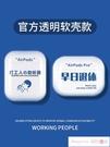 耳機套 airpods保護殼airpodspro蘋果耳機套airpods2二代透明無線藍牙耳機盒airpod殼 潮流