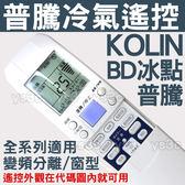 PROTON 普騰冷氣遙控器【全系列適用】冷暖 分離式 窗型 冷氣 遙控器