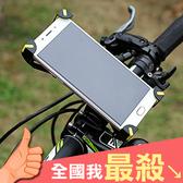 手機支架 摩托車 X型鐵藝 導航支架 手機夾 GPS導航架 手機架 360度旋轉 手機支架【Z094】米菈生活館