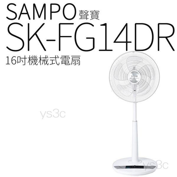(全新品)聲寶14吋DC電扇節能扇 SK-FG14DR (ECO溫控)14吋電風扇桌立扇