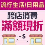 月光節跨店 流行生活/日用品 跨店消費 滿1500折200/滿3000折500