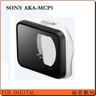 【福笙】SONY Action Cam AKA-MCP1 鏡頭保護鏡 適用於 FDR-X3000 / HDR-AS300 系列