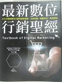 【書寶二手書T7/行銷_DJD】最新數位行銷聖經_日經數位行銷