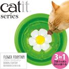 *WANG*Hagen Catit 2.0花朵自動噴泉飲水器【3公升7421】花朵飲水機
