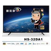 HERAN 禾聯 HS-32DA1 32吋  LED 液晶顯示器【含運不安裝】視訊盒須加購
