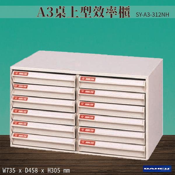 【 台灣製造-大富】SY-A3-312NH A3桌上型效率櫃 收納櫃 置物櫃 文件櫃 公文櫃 直立櫃 辦公收納