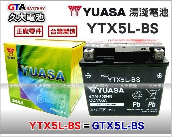 ✚久大電池❚ YUASA 湯淺 機車電瓶 5號 機車電池 YTX5L YTX5L-BS = GTX5L-BS GS 統力