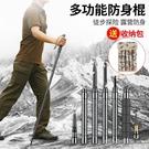 登山杖旅行杖防身裝備徒步裝備超輕多功能伸縮摺疊手杖行山杖 快速出貨YJT