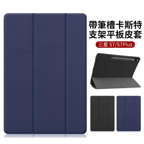 帶筆槽 三星 Tab S7 2020 11吋 卡斯特紋 平板皮套 SM-T870 三折支架 磁吸 保護殼 全包 保護套