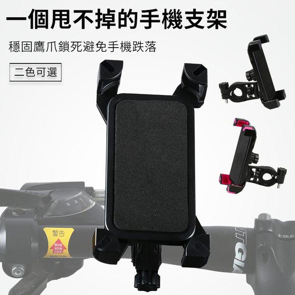 手機支架 單車 自行車 騎行 導航 支架 卡扣 山地車 車載 360°旋轉 防摔 牢固 手機架 6.5吋以下通用