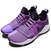 【六折特賣】Nike PG 1 EP 紫 黑 潑墨底 Paul George 籃球鞋 男鞋 【PUMP306】 878628-500