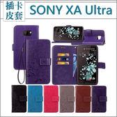 Sony XA Ultra 幸運草 手機套 皮套 掛繩 手機皮套 內軟殼 插卡 支架 皮套