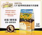 LV藍帶無穀濃縮 成貓 體態貓 450g 海陸+膠原蔬果