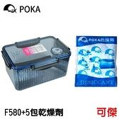 POKA 防潮箱 F-580 +5包POKA乾燥劑 附溼度計 口罩 相機.鏡頭 .超取限(全家)一組.宅配不限