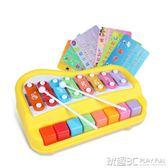 敲琴 嬰兒幼兒音樂手敲琴八音小木琴鋼琴寶寶益智樂器玩具1-2-3歲 玩趣3C