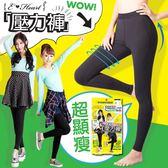 【E‧Heart】塑身美腿曲線修飾壓力褲(3L)
