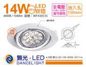 舞光 LED 14W 4000K 自然光 全電壓 可調式 AR111 15cm崁燈 _ WF430535