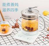 養生壺 養生壺玻璃電煮茶壺全自動加厚家用燒水壺多功能花茶黑茶器 免運