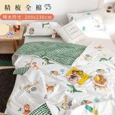 【BELLE VIE】精梳全棉布蕾絲特大涼被-動物城(6.5x7.5)