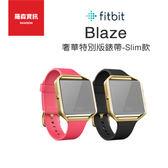 【下殺】Fitbit Blaze 特別版 細錶帶 錶帶 手錶 運動手環 健身手環 群光公司貨