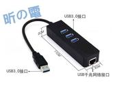 【世明國際】USB3.0轉RJ45有線千兆網卡 帶3口3.0hub網卡surface pro3轉換器網線介面