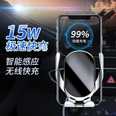 無線充電支架手機支架汽車用出風口全自動感應車導航架華為蘋果 現貨快出