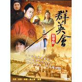 大陸劇 - 群英會DVD (精華版) 晉松/馬蘇/陳之輝