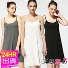 內搭連身裙 優雅舒適 莫代爾一字领連身裙 3D胸墊 白/黑/灰 M-XL號 天使甜心Angel Honey