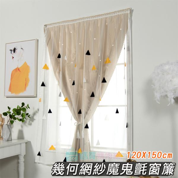 幾何網紗魔鬼氈窗簾 門簾 遮光窗簾 免打洞 簡易黏貼 租屋 房間(120X150cm)
