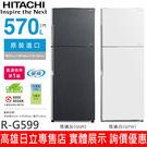 【24期0利率+基本安裝+舊機回收】HITACHI 日立 RG-599 雙門冰箱 570L 白/灰 RG599 公司貨