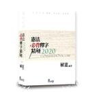 憲法必背釋字精研(13版)...