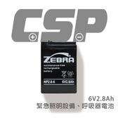【CSP】NP2.8-6 (6V2.8Ah)鉛酸電池/緊急照明設備/呼吸器