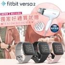 超值組【贈TESCOM BID392吹風機】 FITBIT VERSA 2 智能運動手錶 防水 群光公司貨 保固一年