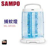 【佳麗寶】-(聲寶)15W捕蚊燈【ML-DF15S】