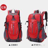 新款登山包大容量戶外旅行包防潑水雙肩包尼龍背包大中學生書包 Gg2476『東京衣社』