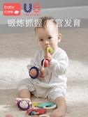 babycare嬰幼兒手搖鈴玩具0-1歲新生兒寶寶益智牙膠0-3-6-12個月 ATF 青木鋪子